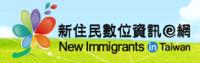 新住民數位資訊e網 (開啟新視窗)