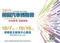 2017桃園汽車博覽會(開啟新視窗)