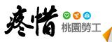 勞動季刊【另開新視窗】