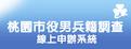 桃園市政府役男兵籍調查線上申辦系統(開啟新視窗)