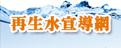 再生水宣導網
