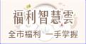 桃園市政府福利智慧雲【另開新視窗】