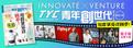 「TYC青年創世代」第10期刊物