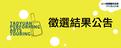 http://culture.tycg.gov.tw/home.jsp?id=91&parentpath=0,16&mcustomize=multimessage_view.jsp&dataserno