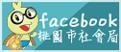 桃園市政府社會局臉書粉絲專頁連結廣告輪播圖片