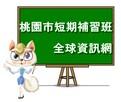 桃園市短期補習班全球資訊網(開啟新視窗)