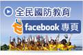 全民國防臉書專頁