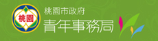 桃園市政府青年事務局【另開新視窗】