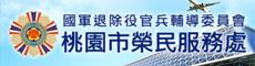 國軍退除役官兵輔導委員會 桃園市榮民服務處【另開新視窗】
