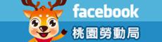 勞動局FB【另開新視窗】