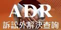 司法院訴訟外紛爭解決機構查詢平台【另開新視窗】