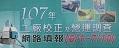 107年工廠校正及營運調查網路填報(6/1-7/10)