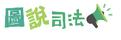 「圖說司法」網站【另開新視窗】