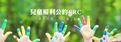 兒童權利公約資訊網(兒童版)【另開新視窗】