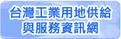 台灣工業用地供給與服務資訊網(開啟新視窗)