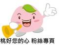 桃好您的心logo