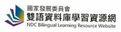 國家發展委員會「雙語資料庫學習資源網」(公開測試版)