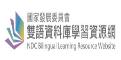 國家發展委員會「雙語資料庫學習資源網」
