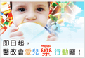 兒童專用藥專區(財團法人台灣醫療改革基金會)【另開新視窗】