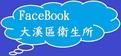 大溪區衛生所Facebook粉絲專頁