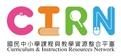 國民中小學課程與教學資源整合平臺(CIRN)(開啟新視窗)