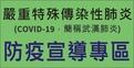 桃園市政府衛生局嚴重特殊傳染性肺炎(COVID-19)防疫宣導專區