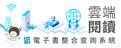 國立臺灣圖書館「雲端閱讀電子書整合查詢系統」(開啟新視窗)