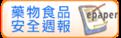 藥物食品安全週報【另開新視窗】