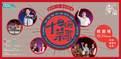 10月31日晚上6:30《十二碗菜歌》在桃園護國宮太子廟前廣場