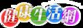 桃園市政府衛生局健康生活網【另開新視窗】