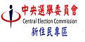 中央選舉委員會新住民專區【另開新視窗】