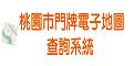 桃園市門牌電子地圖查詢系統【另開新視窗】