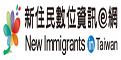 內政部移民署新住民數位資訊e網【另開新視窗】