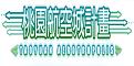 桃園航空城計畫網站【另開新視窗】