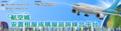 航空城安置租屋或購屋諮詢媒合平台