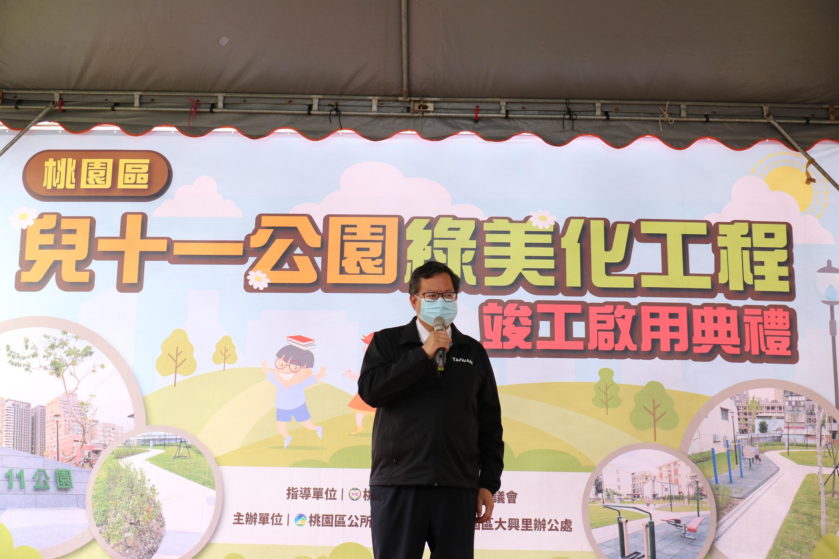 鄭市長親自到場主持啟用典禮。