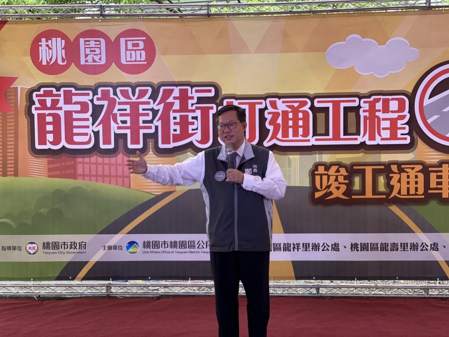 市長鄭文燦親自主持龍祥街道路拓寬工程通車典禮。