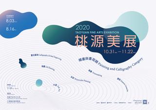 2020桃源美展徵件海報