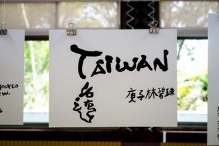 學員結合中文、英文或羅馬拼音文字書寫到圖畫的自由創作,將族群文化、書法美學融入當代生活