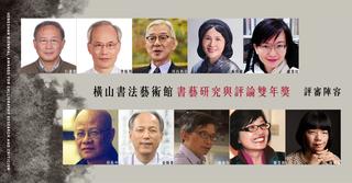橫山獎邀集國內外書藝研究專家學者、策展人及藝評家共同參與評審。