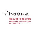 橫山書法藝術館