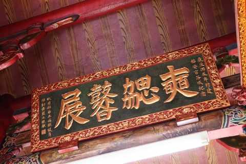 三川殿內牌匾