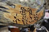 街角館-新玉清木器木招牌