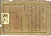 中和旅社的老文件