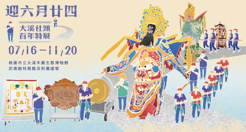 大溪社頭百年展