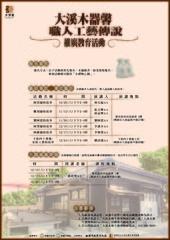 大溪木器馨-職人工藝傳說 活動海報