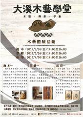 木藝學堂文宣