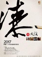 2017漆藝人才培訓基礎研習班 海報