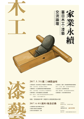 家業永續:臺日木工‧漆藝交流論壇海報
