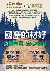 林務局分享國產材再利用講座資訊